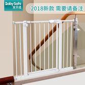 Babysafe嬰兒童安全門欄寶寶樓梯口防護欄寵物圍欄狗柵欄桿隔離門【店慶8折促銷】