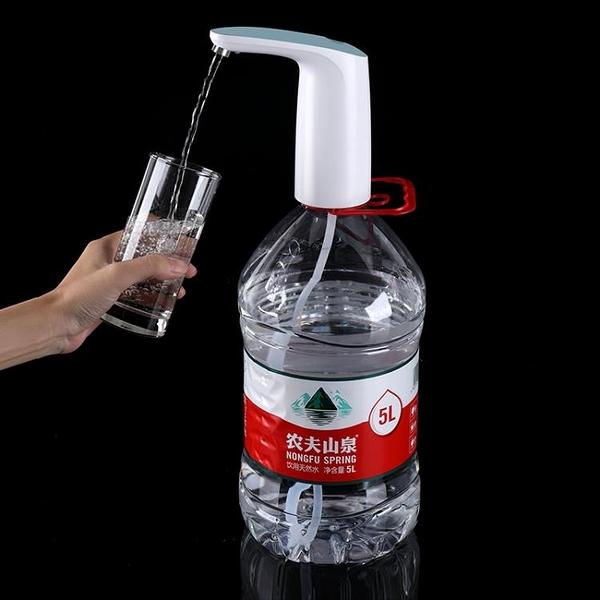桶裝水抽水器電動小型壓水器家用礦泉水飲水機水泵按壓自動出水器  【端午節特惠】