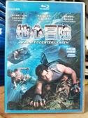 挖寶二手片-0980-正版藍光BD【地心冒險】熱門電影(直購價)