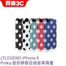 JTLEGEND iPhone 8 Polka 設計師款合成皮革背蓋
