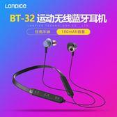 藍芽耳機 BT32無線雙耳頸掛式運動立體聲4.2 迪澳安娜