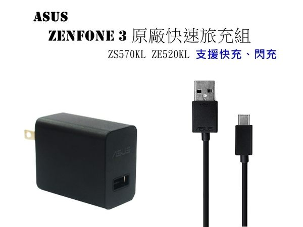 【AB069】 華碩 ASUS 9V 原廠快速旅充組  充電器組  zenfone 3 ZS570KL ZE520KL