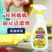 MIT 犀利媽媽重油萬用清潔劑二代 檸檬清香 500ml【櫻桃飾品】【28440】