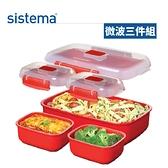 【sistema】紐西蘭進口Microwave系列微波保鮮盒三件組(525ml*2+1.25L)