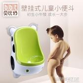 寶寶小便器男孩掛墻式馬桶女小孩尿盆兒童站立式便盆男童坐便器 時尚教主