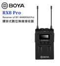 【EC數位】BOYA RX8 Pro 腰掛式數位無線接收器 收接器 48通道 UHF 相機 攝影機 收音 採訪