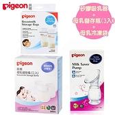 【南紡購物中心】日本《Pigeon 貝親》矽膠吸乳器+母乳儲存瓶(3入)+母乳冷凍袋