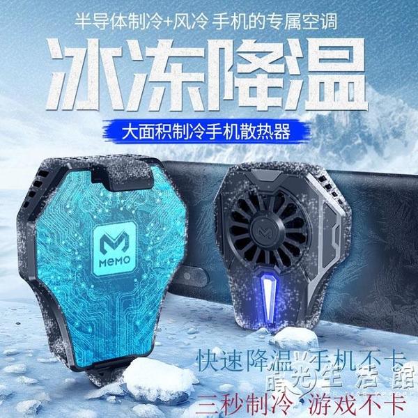 手機散熱器背夾pro華為蘋果安卓手機新款冰封散熱半導體制冷風扇主 小時光生活館
