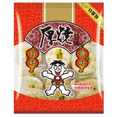 旺旺厚燒鹽味分享包250g【康鄰超市】