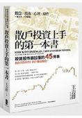 散戶投資上手的第一本書:投資股市最該懂的45件事,教你買對賣對,抓住賺錢機會!(