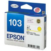 【愛普生EPSON】T103450 NO.103 黃色高容量 原廠墨水匣