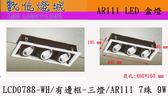數位燈城 LED-Light-Link【LCD0788-WH / 有邊框 - 三燈盒燈 - 白色】 AR111 LED 7珠 9W