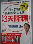 【書寶二手書T9/養生_LIJ】日本名醫的斷糖食譜大公開-3天斷糖圖解實踐版_西脇俊二
