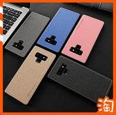 簡約純色布紋殼三星 Galaxy Note 9 Note9 N9 手機殼保護殼保護套全包邊防刮防手汗商務款