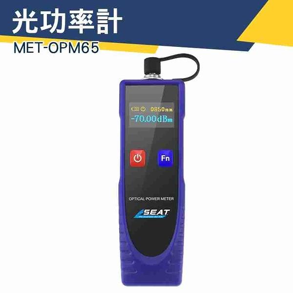 MET-OPM65  高精度 光工功率計 「儀特汽修」便攜式光功率計 8波長 迷你光功率計 光纖測試儀