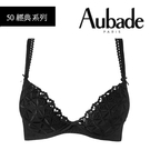 Aubade-BAHIA有機棉B-D有襯內衣(黑)50經典