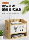 路由器收納盒wifi貓遙控器收納架插排電線插線板整理機頂盒置物架 NMS名購新品