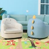 沙發 兒童沙發座椅寶寶沙發可愛迷你單人卡通小沙發女孩公主懶人沙發凳 LX 【618 大促】