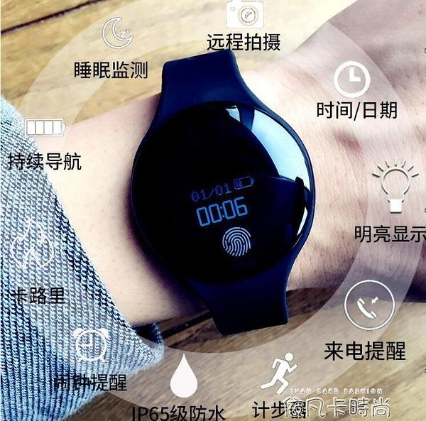 智慧手錶男女學生韓版潮流時尚多功能運動計步超薄防水手環錶 依凡卡時尚