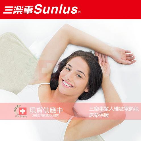 【送好禮】Sunlus三樂事SP2401WH 單人雅緻電熱毯 冬季暖心上市嚕!【醫妝世家】