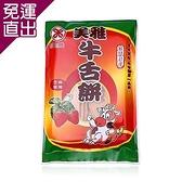 美雅宜蘭餅 草莓芝麻牛舌餅 15包【免運直出】