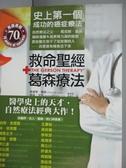 【書寶二手書T7/醫療_YEM】救命聖經+葛森療法_夏綠蒂.葛森