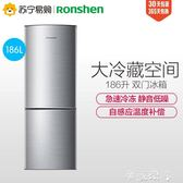 Ronshen/容聲 BCD-186D11D 雙開門冰箱兩門小型家用節能冷藏冷凍 igo全館免運