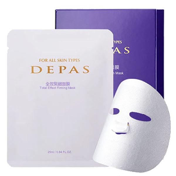 面膜  緊緻保濕  DEPAS全效緊緻面膜1盒 (25ml x 6片) 面膜推薦