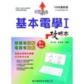 基本電學Ⅰ攻略本 109年版