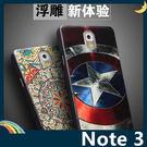 三星 Note 3 N900 卡通浮雕保...