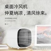 水冷扇冷風扇桌面迷你空調扇 USB製冷加水冷風機臺式加濕風扇 【快速出貨】