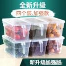 廚房冰箱塑料冷凍收納盒雞蛋盒食物保鮮盒抽屜式食品儲物盒整理盒