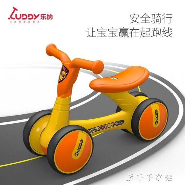 平衡車 兒童1-3周歲禮物無腳踏嬰兒學步寶寶玩具滑行車溜溜扭扭車 千千女鞋YXS