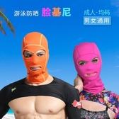 臉基尼防曬頭套防曬游泳頭套不勒頭泳帽戶外男女護臉護脖面罩護頸防紫外線臉基尼快速出貨