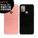HTC Desire 20+ 原廠馬卡龍矽膠保護殼◆送玻璃螢幕保貼