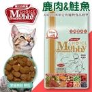 【培菓寵物48H出貨】莫比Mobby 貓飼料鹿肉&鮭魚愛貓無穀配方-1.5KG
