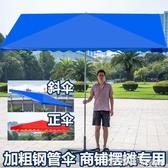 戶外遮陽傘遮陽傘大擺攤太陽傘戶外折疊加厚方形雨傘防曬四方傘商用大號斜傘 伊蒂斯 LX