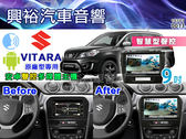 【專車專款】2017年鈴木VITARA 專用9吋觸控螢幕安卓聲控多媒體主機*藍芽+導航+安卓*無碟四核心