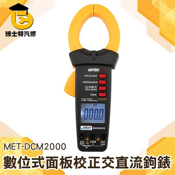MET-DCM2000VB 70mm大電流數位式面板校正交直流鉤表 數字鉤錶 鉗形萬用錶電流表 大開口55mm
