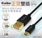 【台中平價鋪】全新 aibo 正反雙插 Micro USB 急速充電傳輸線(1M)