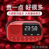 收音機 老人老年人新款便攜式小型迷你半導體廣播可充電插卡多功能聽戲 【母親節特惠】