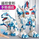 電動玩具 兒童遙控恐龍玩具電動霸王龍仿真動物模型男孩感應變形機器人金剛igo 俏腳丫