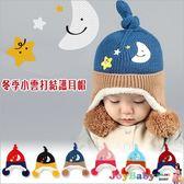 童帽子毛線帽-針織飛行帽星月造型護耳帽-JoyBaby