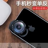 廣角鏡頭手機鏡頭廣角魚眼微距通用外置攝像頭蘋果拍照攝影單反 探索
