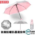現貨 折疊傘 五折傘 遮陽傘 鈦銀膠 抗紫外線抗UV 雨傘 摺疊傘 伸縮傘 小巧便攜 防風潑水 膠囊傘