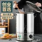 燒水桶 電熱 大容量不銹鋼開水桶商用飯店茶水家用月子水熱水桶器 220V NMS 果果輕時尚