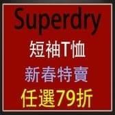 夏季特賣 SUPERDRY 短袖T恤 任選79折
