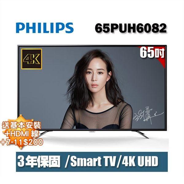★送3禮★PHILIPS飛利浦 65吋4K UHD聯網液晶顯示器+視訊盒65PUH6082