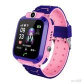 小學生兒童手錶定位智能男孩女孩初中生手機插卡移動通話鬧鐘 LR9017【Sweet家居】