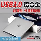 刻錄機 惠普USB3.0外接外置移動DVD光驅 DVD CD刻錄機 全區播放 電腦通用 米家WJ